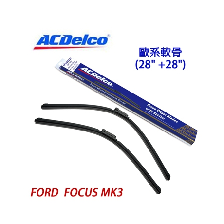 ACDelco歐系軟骨 FORD FOCUS MK3專用雨刷組合(28+28吋)